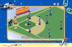 20190529《李玮脱口秀》:亚运公开课——棒垒球
