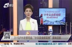 """2019泸州老窖特曲""""中华美食群英榜""""美味启航"""