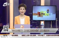 """""""特种兵生榨椰子汁·2019浙江招牌菜争霸赛""""正式火爆进行中"""