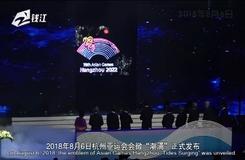 """20190605《李玮脱口秀》:亚运公开课——杭州亚运会的""""独家记忆"""""""