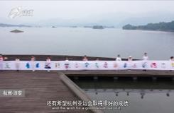 20190603《李玮脱口秀》:期待2022杭州亚运的100个理由