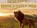 《狮子王》内地定档