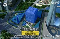 20190617《李玮脱口秀》:期待2022杭州亚运的100个理由