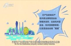 20190626《李玮脱口秀》:亚运公开课——亚运会知识产权