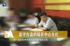 20190704《反腐前线》:监守自盗的福彩中心主任