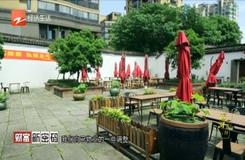 20190706《财富新密码》:运河会客厅——运河财富小镇