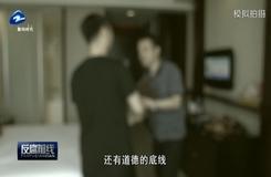 20190718《反腐前线》:嘉兴海宁市徐恒友违法违纪案警示录