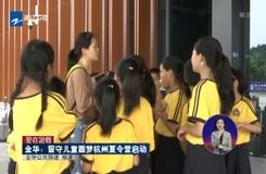 20190728《愛心浙江》:愛在暑假  金華——留守兒童圓夢杭州夏令營啟動