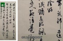20190802《中国蓝·书画园地》:第196期——知行合一  夏一鹏的书法艺术