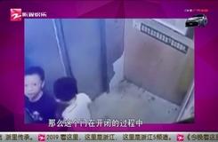 揪心!  幼童摸电梯门被门缝夹手