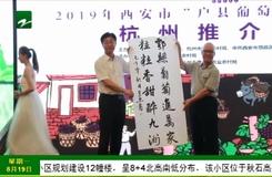 """2019年西安""""户县葡萄""""品牌宣传杭州推介会圆满举办"""