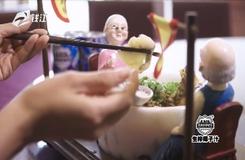 8月19日筷乐大本营 美味70招