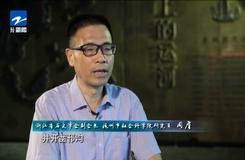 20190811《文化浙江大讲堂》:大运河(浙江段)——灵水南源