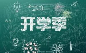 杭州中小学新学期校历出炉