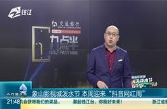 """象山影视城泼水节  本周迎来""""抖音网红周"""""""