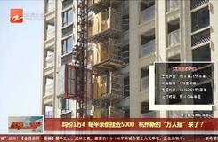 """均价1万4  每平米倒挂近5000  杭州新的""""万人摇""""来了?"""