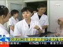 北京援疆建设医疗专科