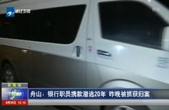 舟山:银行职员携款潜逃20年  昨晚被抓获归案
