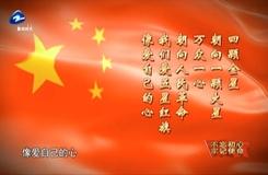 20190821《共产党员》?#20309;?#26143;红旗——爱国情传70年