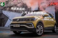20190821《汽车先锋》:2020款VV6智能安全挑战赛杭州来袭