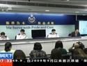 香港警方召開記者會