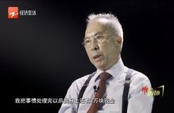 20190831《風云浙商面對面》:專訪哈爾斯董事長  呂強