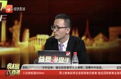 20190906《财富大直播》:刘鹤指出下一阶段金融领域工作重点  加大逆周期调节力度