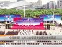 杭州公安誓师大会