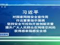 习近平指示网络安全