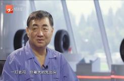 20190921《風云浙商面對面》:專訪中策橡膠董事長  沈金榮