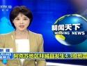 新疆發生4.3級地震