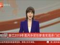 浙江1月外贸创新高