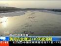 黃河安全度過凌汛期