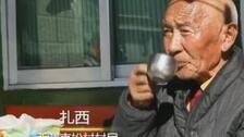 昂首阔步向未?#30784;?#20889;在西藏民主改革60周年之际