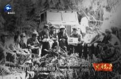 20191009《共產黨員》:《傳家寶  家國情》(第8集)——從彎把鋸到植樹鎬
