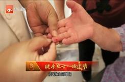 20191003《茅瑩今日秀》:健康衛士——項建明