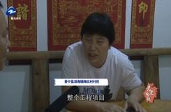 """20191018《党建播报》:东阳——""""党?#28304;?#25240;""""催生""""党员大作为"""""""