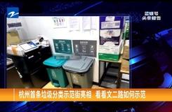 杭州首條垃圾分類示范街亮相  看看文二路如何示范