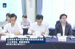 全國政協黨外委員專題視察團來浙視察  汪永清帶隊  葛慧君陪同