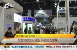 关注第25届义博会(五):展会畅通国际贸易  外商纷至沓来