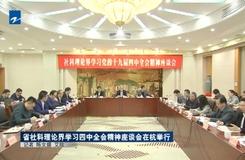 省社科理論界學習四中全會精神座談會在杭舉行