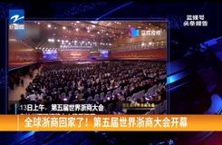 全球浙商回家了!  第五屆世界浙商大會開幕