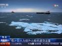 俄计划提升北极航道货运量