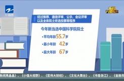 兩院新增院士揭榜  浙江7位科學家當選兩院院士