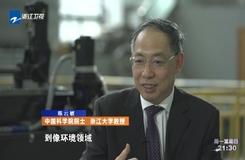 20191203《今日評說》:專訪超重力離心模擬與實驗裝置首席科學家陳云敏——好奇心是科學的驅動力
