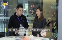 20191221《有请领航者》:浙江诺尔康神经电子科技股份有限公司总裁——李楚