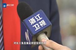 2019世界浙商上海論壇今天舉行  攜手助力長三角區域一體化發展