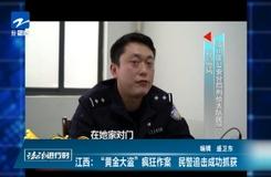 """江西:""""黃金大盜""""瘋狂作案  民警追擊成功抓獲"""