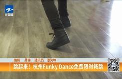 跳起來!  杭州Funky Dance免費限時暢跳
