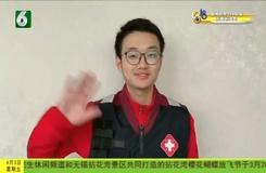 榮歸——我省援鄂醫療隊第六批返浙隊員凱旋:謝謝!再見!不舍!